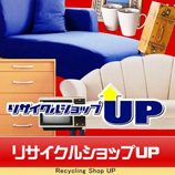 リサイクルショップUP 石井店