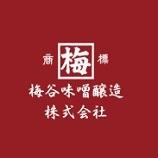 梅谷味噌醸造株式会社