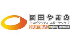 岡田やまの接骨院/ホスピタリティスポーツクラブ