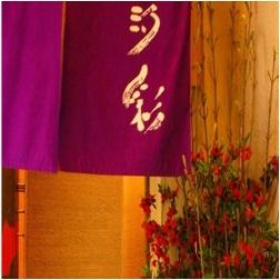 季節料理 汐彩 (きせつりょうり しおさい)