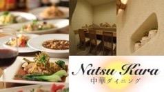 Natsu Kara (ナツカラ)