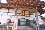 宗教法人 日蓮宗 本源寺
