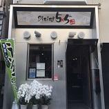 居酒屋 Dining 5×5