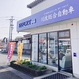 川波総合自動車EFFORT